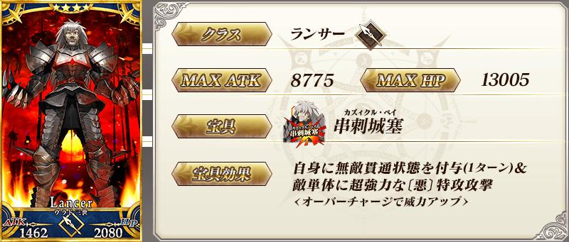 servant_details_02_8ydhx.png