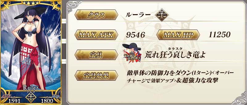 servant_details_02_bmmdx.png