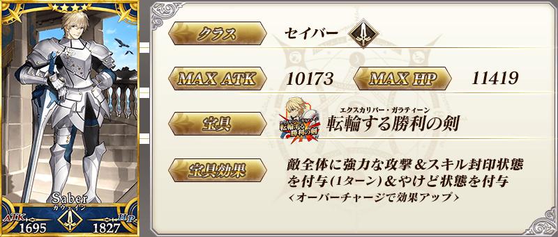 servant_details_02_jhsx4.png