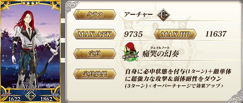 servant_details_03_znc5f.png