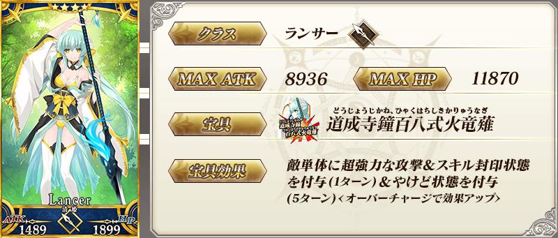 servant_details_04_z63an.png