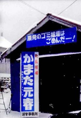 幌延町長選の反対派事務所(82年12月)