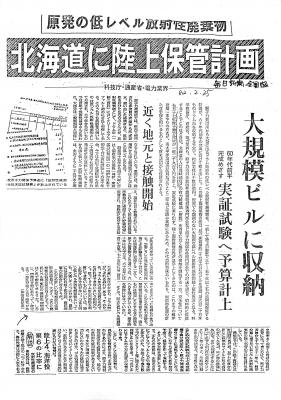 北海道に低レベル放射性廃棄物施設(82年2月25日付け『毎日新聞)