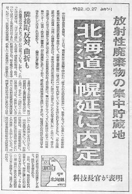 中川長官の低レベル施設「幌延内定発言」記事(82年10月27日『読売新聞』)