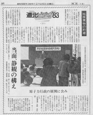 科技庁説明会を伝える記事(83年12月25日『北海道新聞』地方版)