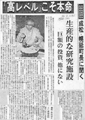 「高レベル」こそ本命 記事(1984年4月21日『道新』夕刊)