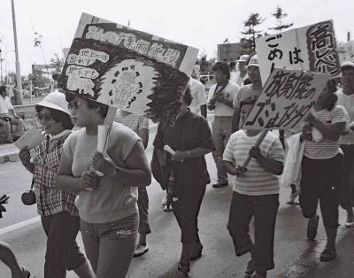 反対デモ(1980年代)