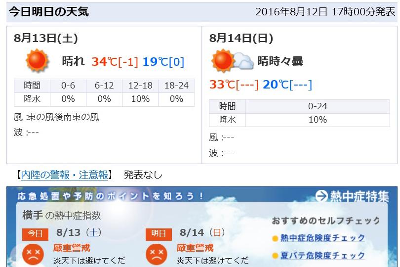 2016_0812_11.jpg