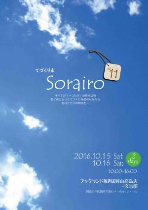 Sorairo11 [表]