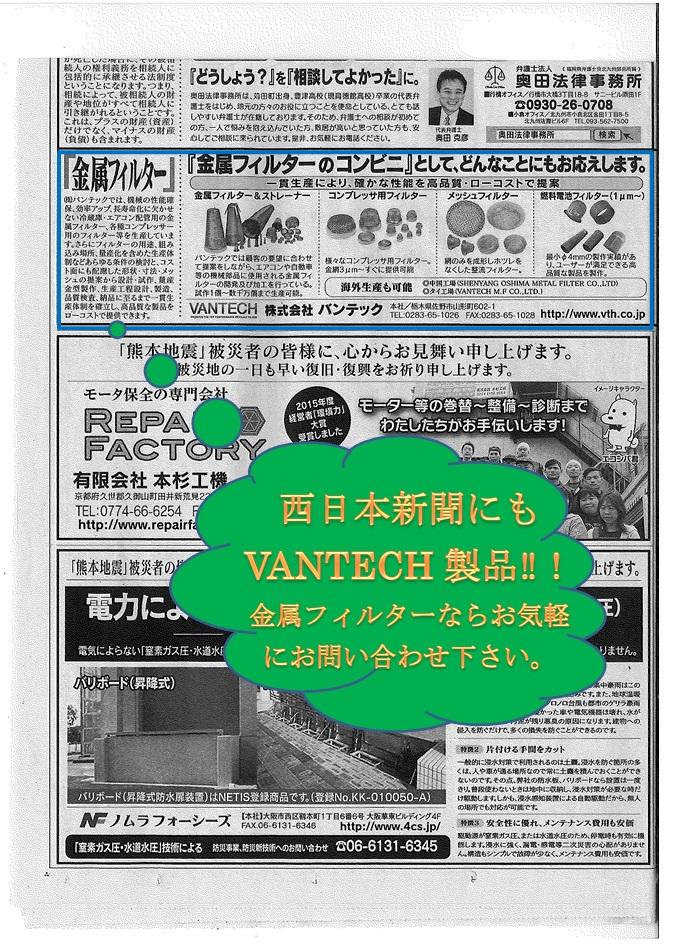 5月14日西日本新聞に掲載