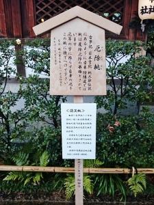 晴明神社 (6)
