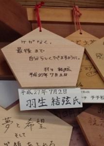 晴明神社 (8)