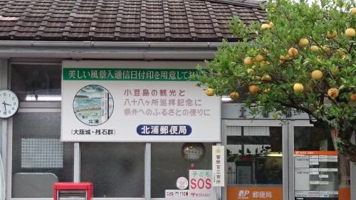 北浦郵便局 (3)