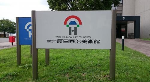 原田泰治美術館 (10)
