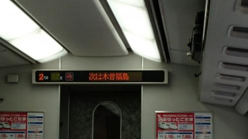 次は木曽福島