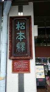 松本駅 (1)