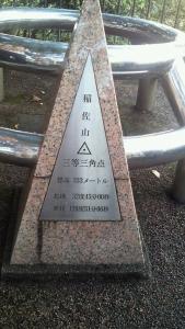 稲佐山三角点