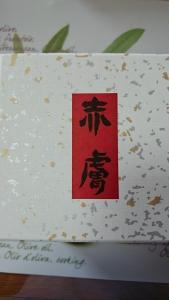 赤膚焼マグカップ (2)