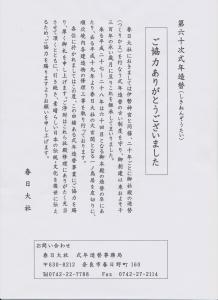 春日大社 (2)