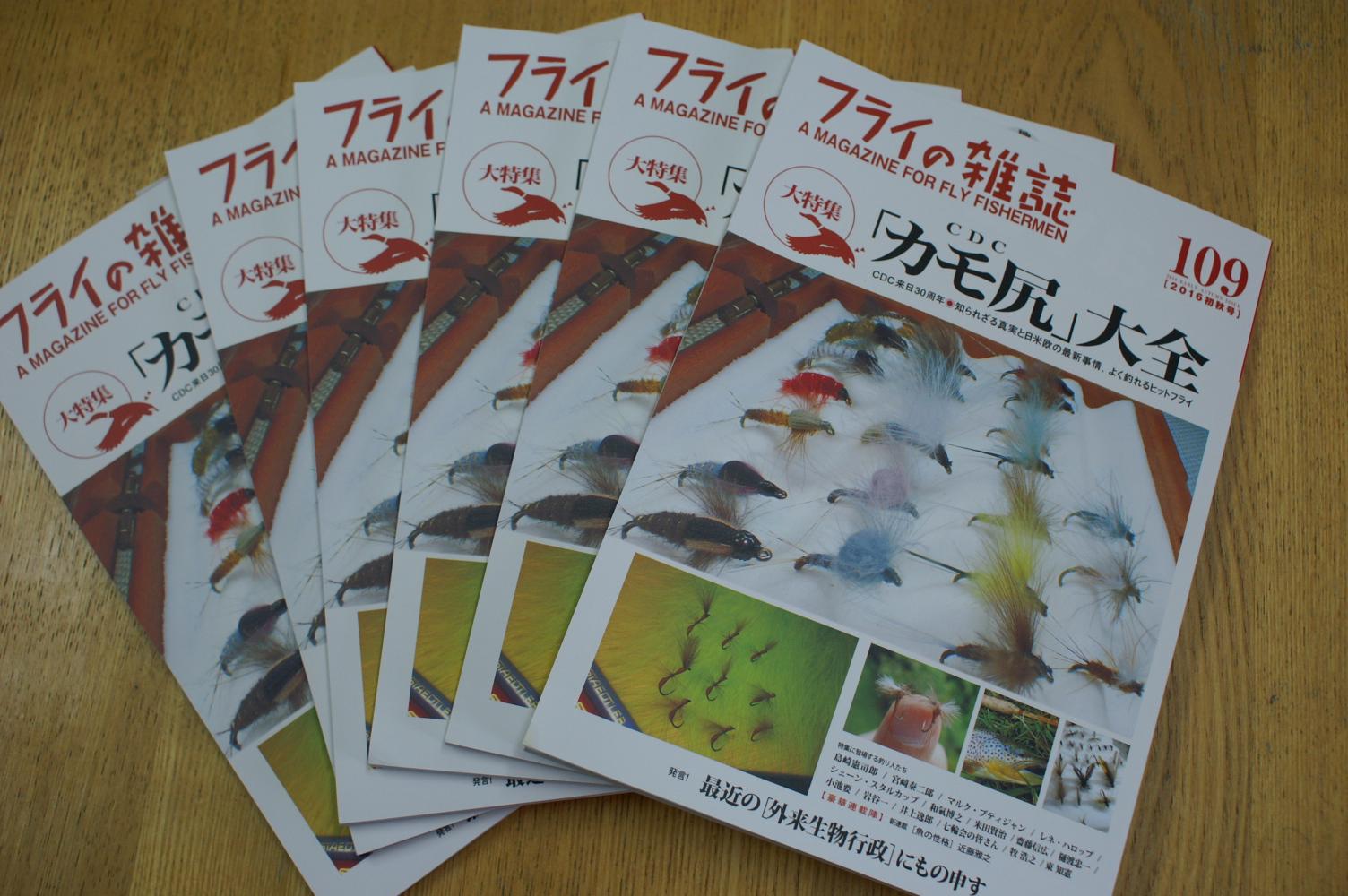 フライの雑誌109