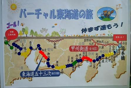 s-東海道の旅