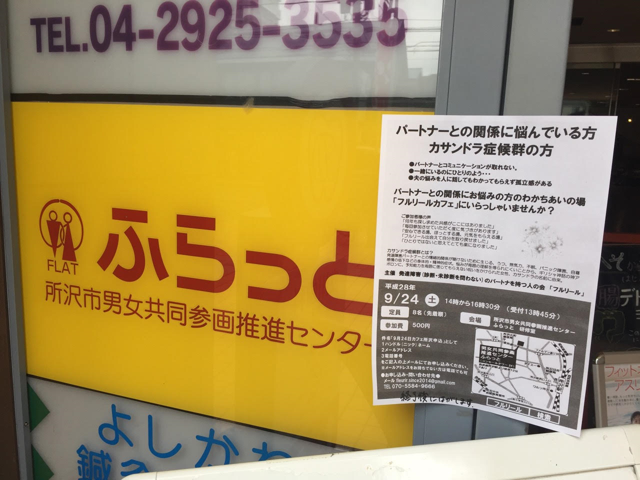 tokorozawa.png