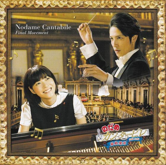 160414のだめカンタービレ最終楽章CD