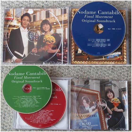 160414のだめカンタービレ最終楽章CD-2