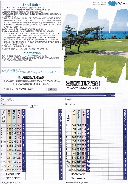 沖縄国際GCスコアカード