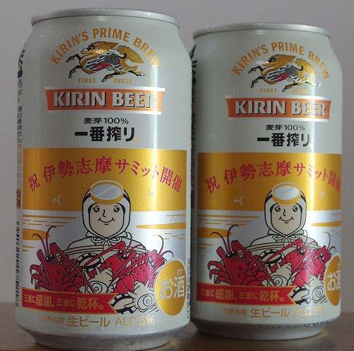160502伊勢志摩サミットキリンビール