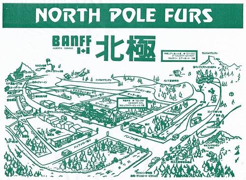 バンフ北極