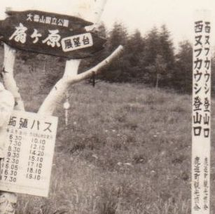 650822扇ケ原展望台-3