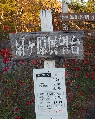 160926扇ケ原展望台バス停時刻表olympus