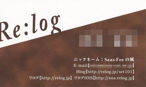 リログ名刺