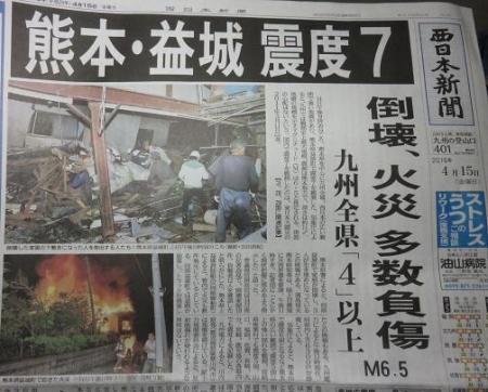 地震 003
