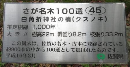 仁比山神社 008