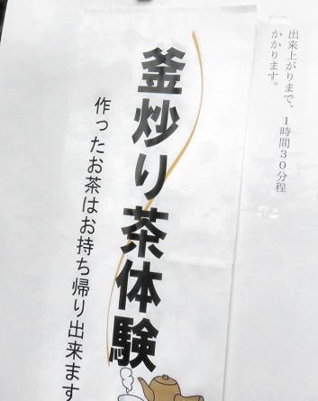 新茶祭り 050