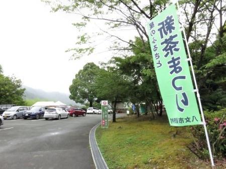 新茶祭り 004
