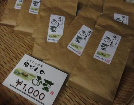 新茶祭り 063