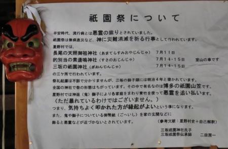 三坂こっぱげ面祭り 053