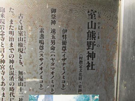 あ室山神社20130111151517411s