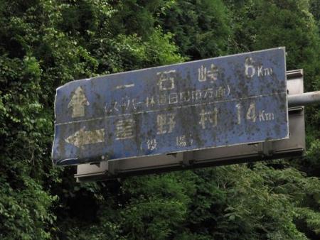 カラ迫岳 093