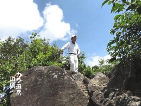カラ迫岳 064