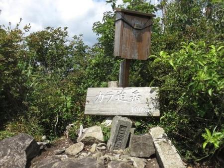 カラ迫岳 068