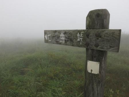 霧の天山 114