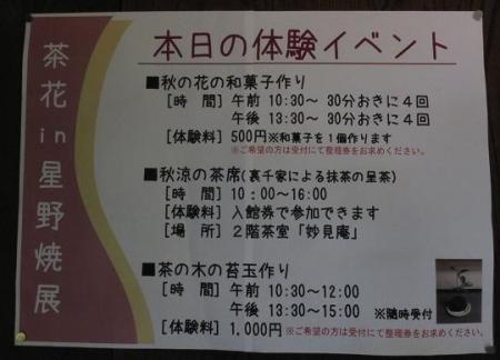 井口さん 009