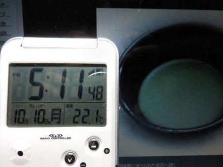 寒い!22.1度 001