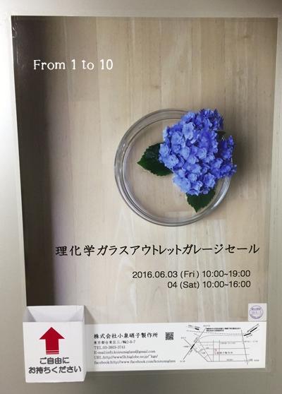20160801理化学ガラスポスター