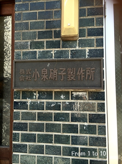 20160807小泉硝子製作所⑪