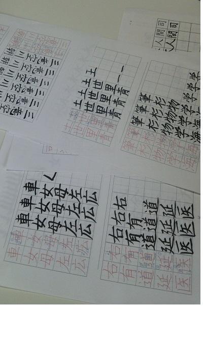 筆ペン漢字1